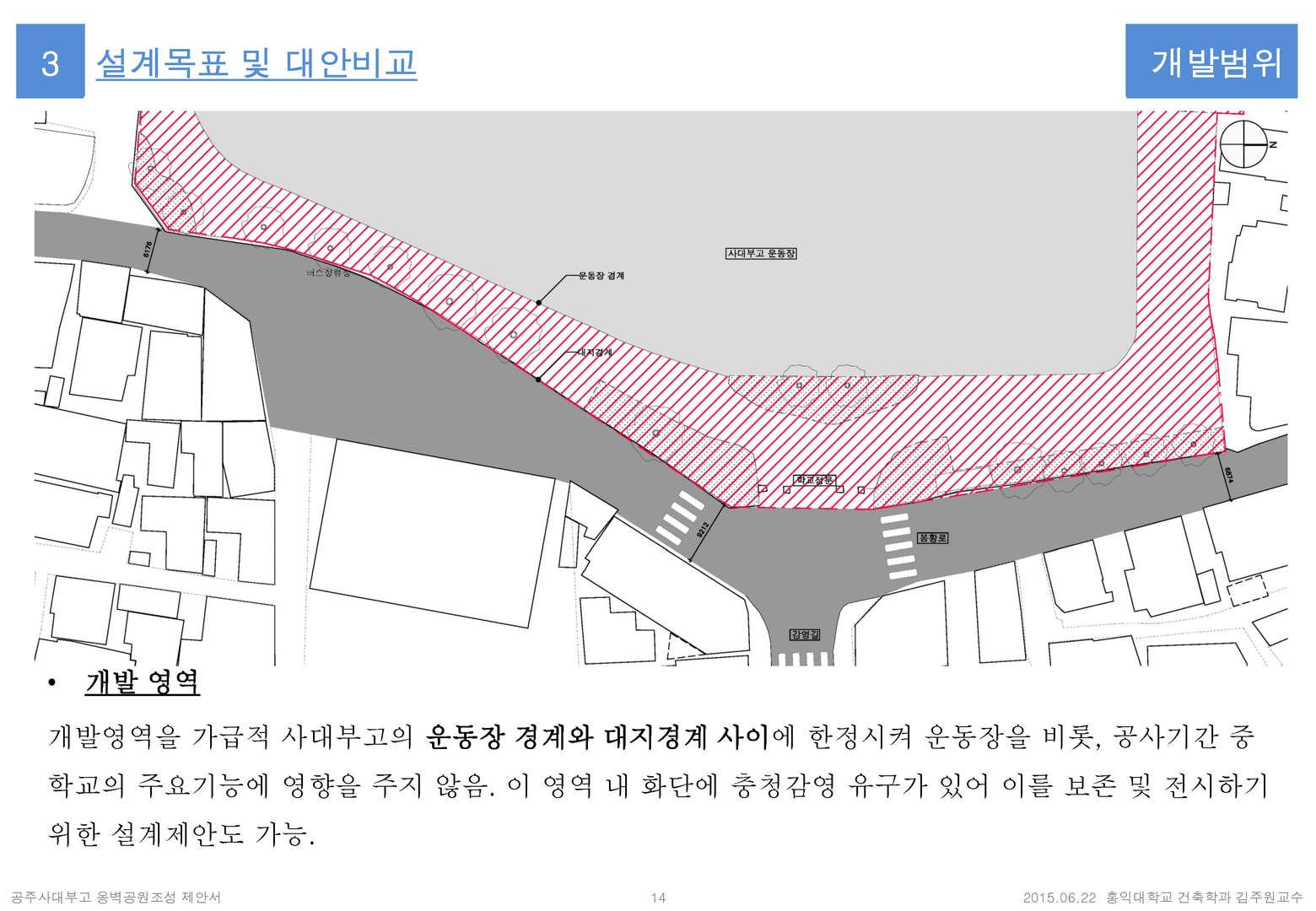공주사대부고옹벽공원조성제안서4_페이지_14.jpg