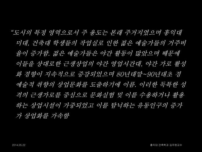 140522_홍대앞문화발표_김주원교수0_페이지_49.jpg
