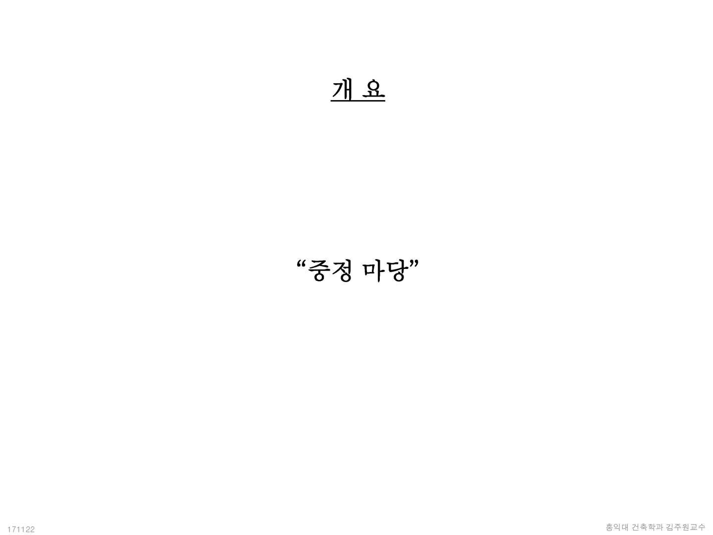 1711_홍대 상부캠퍼스_페이지_13.jpg
