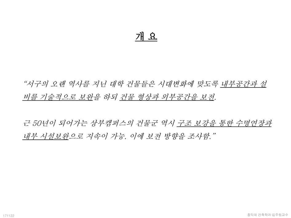 1711_홍대 상부캠퍼스_페이지_07.jpg