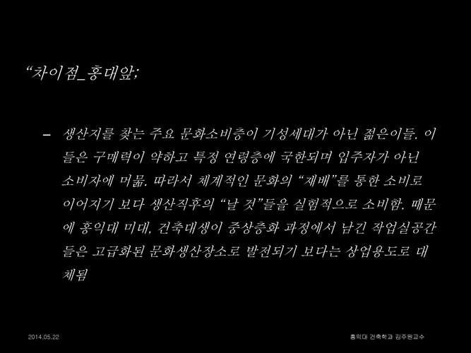 140522_홍대앞문화발표_김주원교수0_페이지_45.jpg