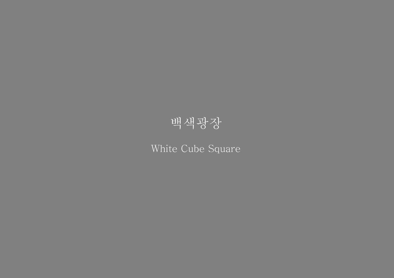 0912_현대미술관서울관_페이지_018.jpg