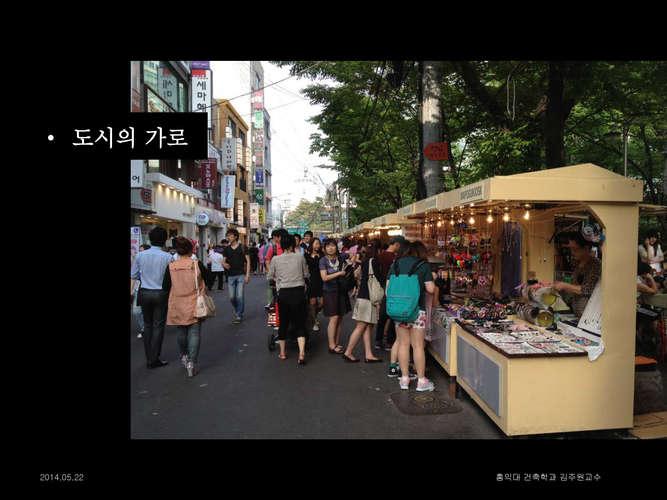 140522_홍대앞문화발표_김주원교수0_페이지_07.jpg