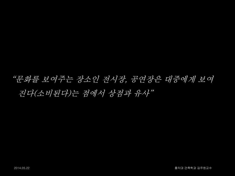 140522_홍대앞문화발표_김주원교수0_페이지_19.jpg