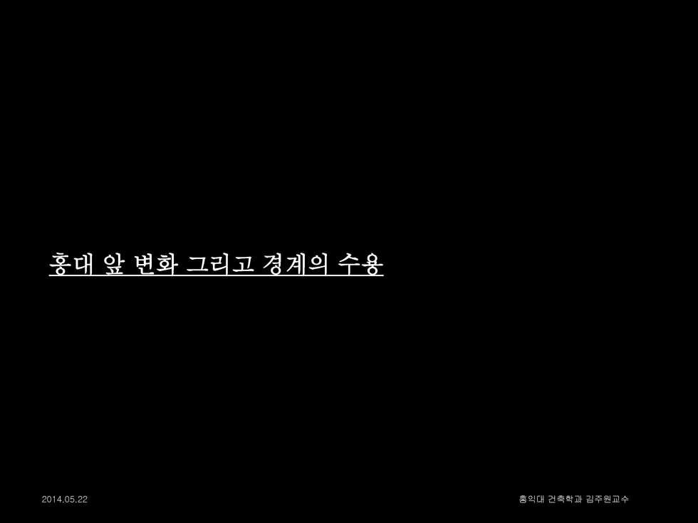 140522_홍대앞문화발표_김주원교수0_페이지_48.jpg