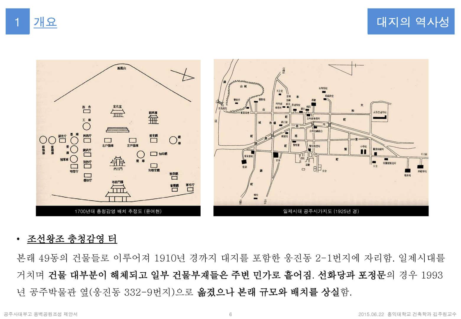 공주사대부고옹벽공원조성제안서4_페이지_06.jpg
