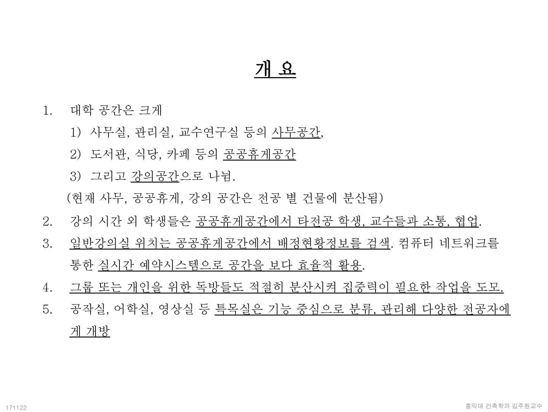 1711_홍대 상부캠퍼스_페이지_22.jpg