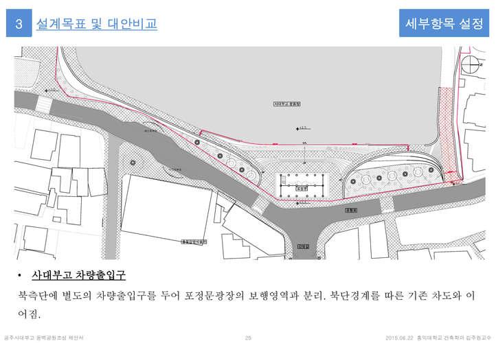 공주사대부고옹벽공원조성제안서4_페이지_25.jpg