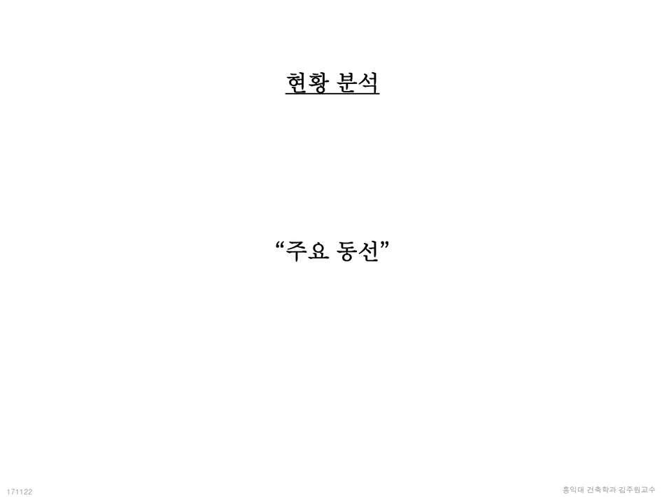 1711_홍대 상부캠퍼스_페이지_25.jpg