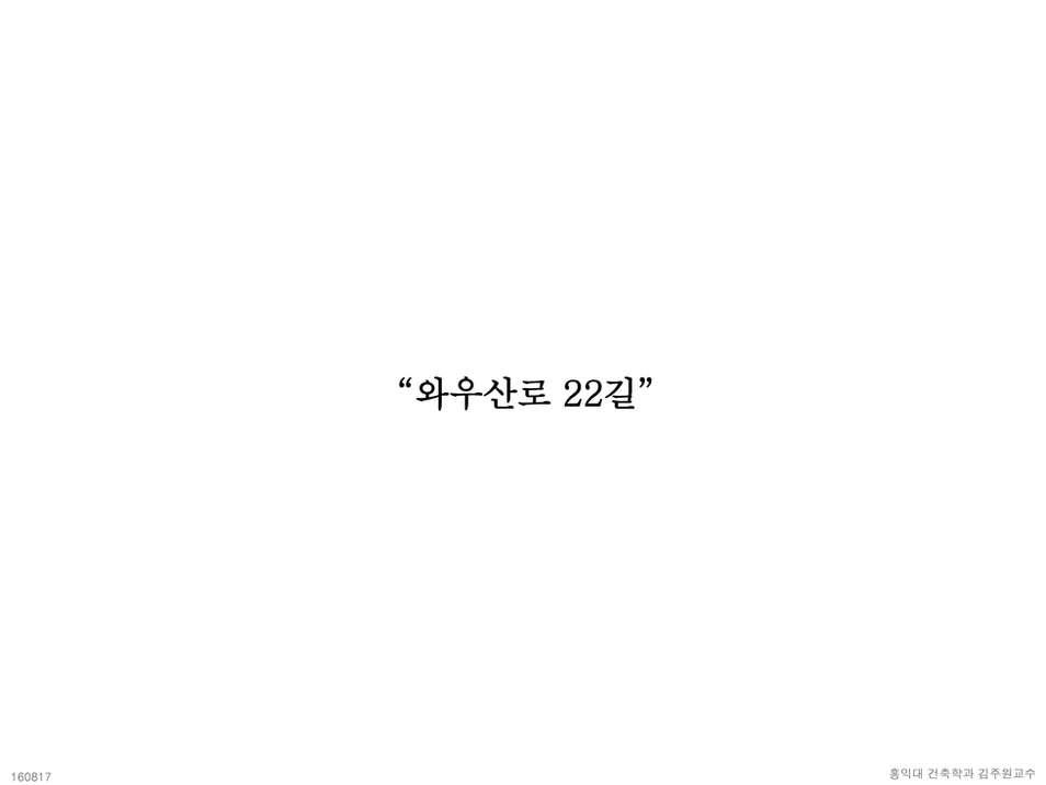 160817_건축대 김주원교수_페이지_24.jpg