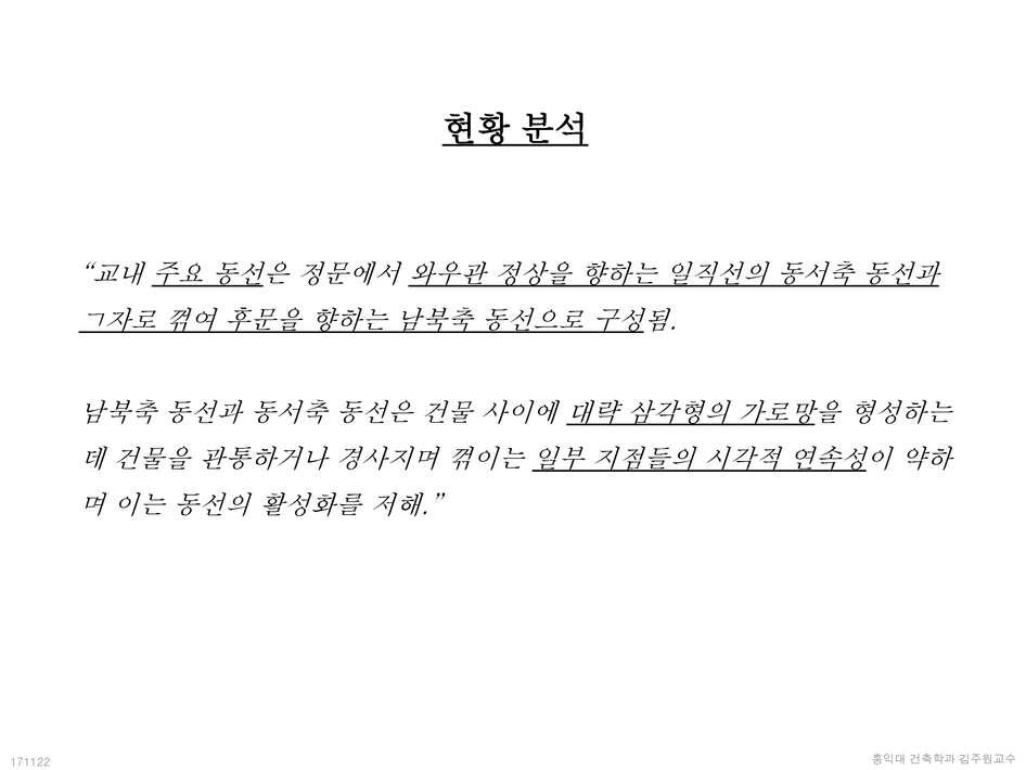 1711_홍대 상부캠퍼스_페이지_27.jpg