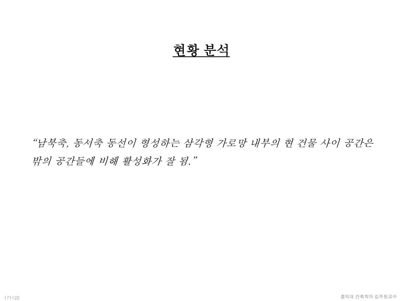 1711_홍대 상부캠퍼스_페이지_34.jpg