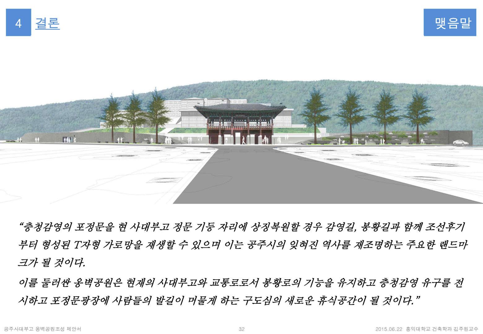 공주사대부고옹벽공원조성제안서4_페이지_32.jpg