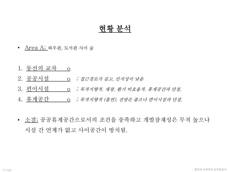 1711_홍대 상부캠퍼스_페이지_40.jpg