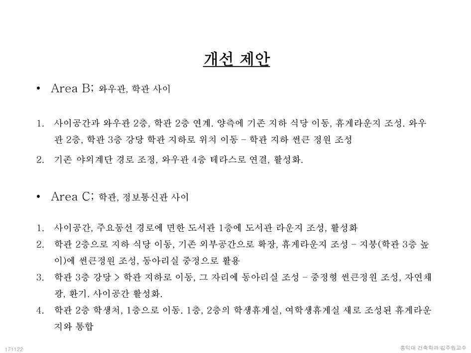 1711_홍대 상부캠퍼스_페이지_50.jpg