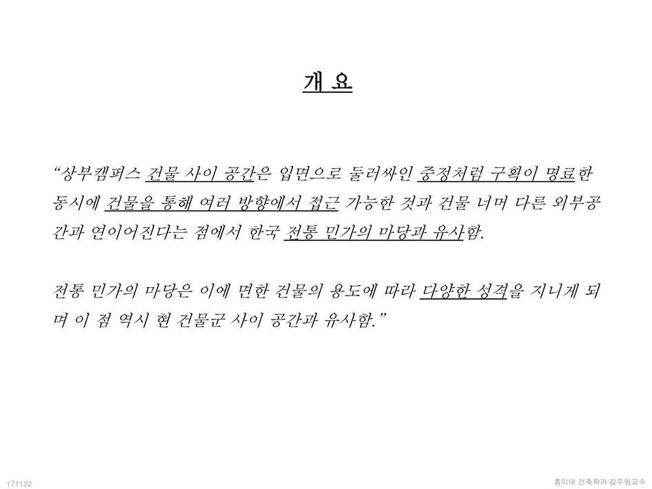 1711_홍대 상부캠퍼스_페이지_14.jpg