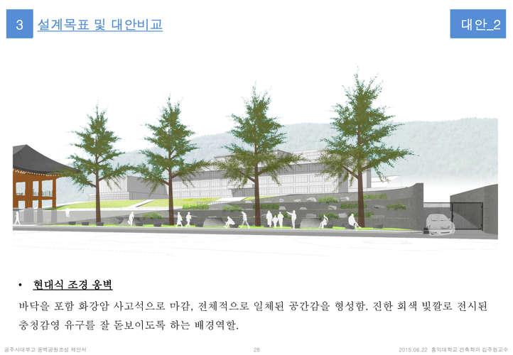 공주사대부고옹벽공원조성제안서4_페이지_28.jpg