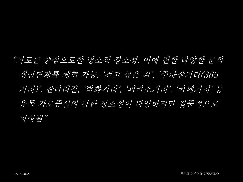 140522_홍대앞문화발표_김주원교수0_페이지_37.jpg