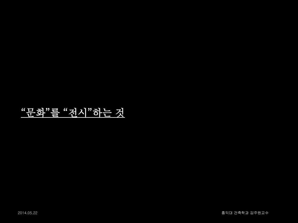 140522_홍대앞문화발표_김주원교수0_페이지_18.jpg