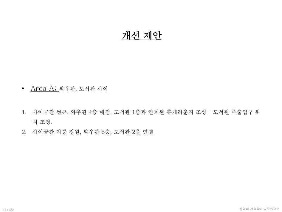 1711_홍대 상부캠퍼스_페이지_43.jpg