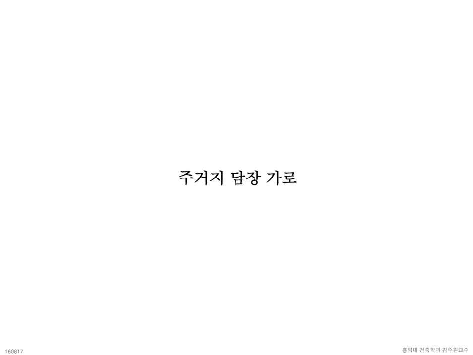 160817_건축대 김주원교수_페이지_16.jpg