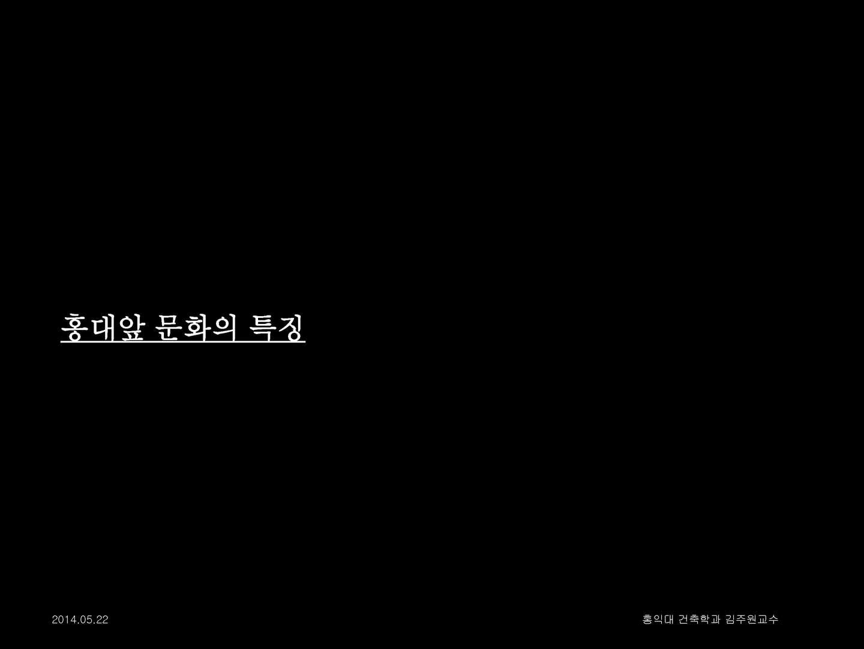 140522_홍대앞문화발표_김주원교수0_페이지_36.jpg