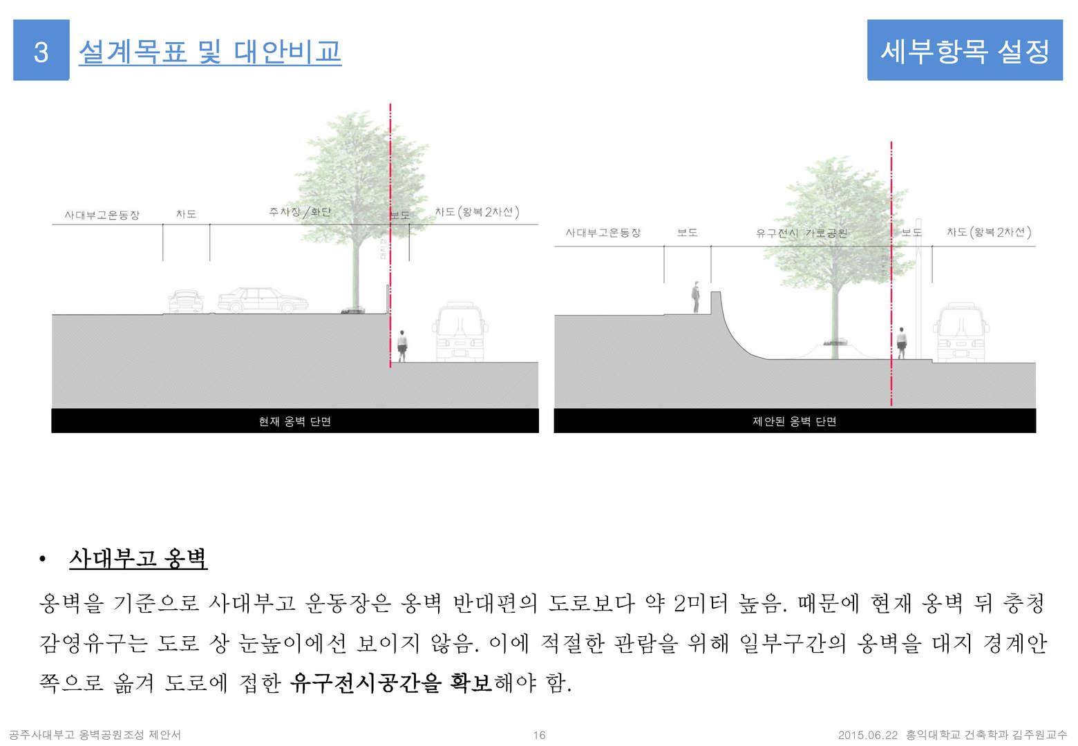 공주사대부고옹벽공원조성제안서4_페이지_16.jpg