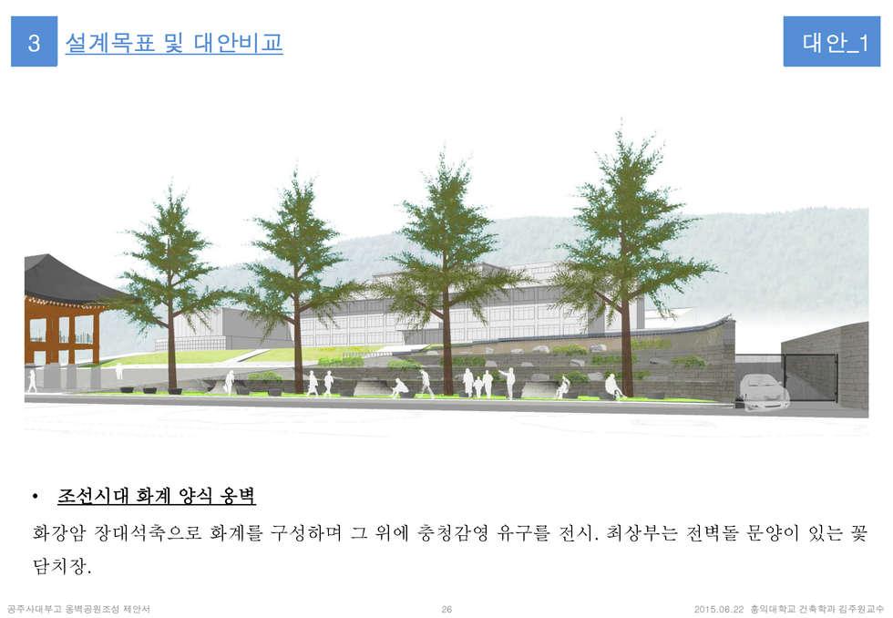 공주사대부고옹벽공원조성제안서4_페이지_26.jpg