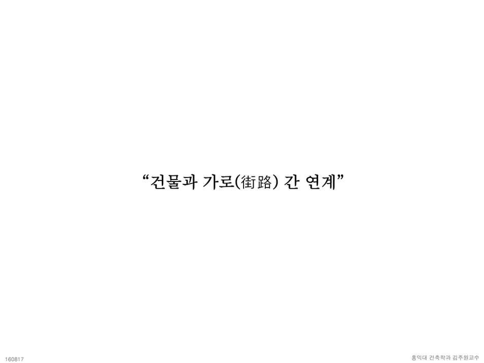 160817_건축대 김주원교수_페이지_13.jpg