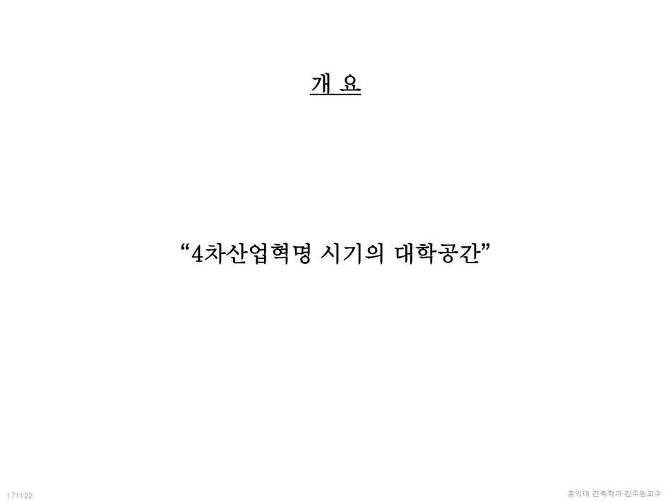 1711_홍대 상부캠퍼스_페이지_19.jpg