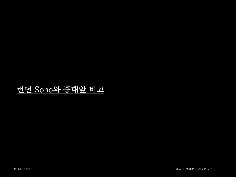 140522_홍대앞문화발표_김주원교수0_페이지_42.jpg
