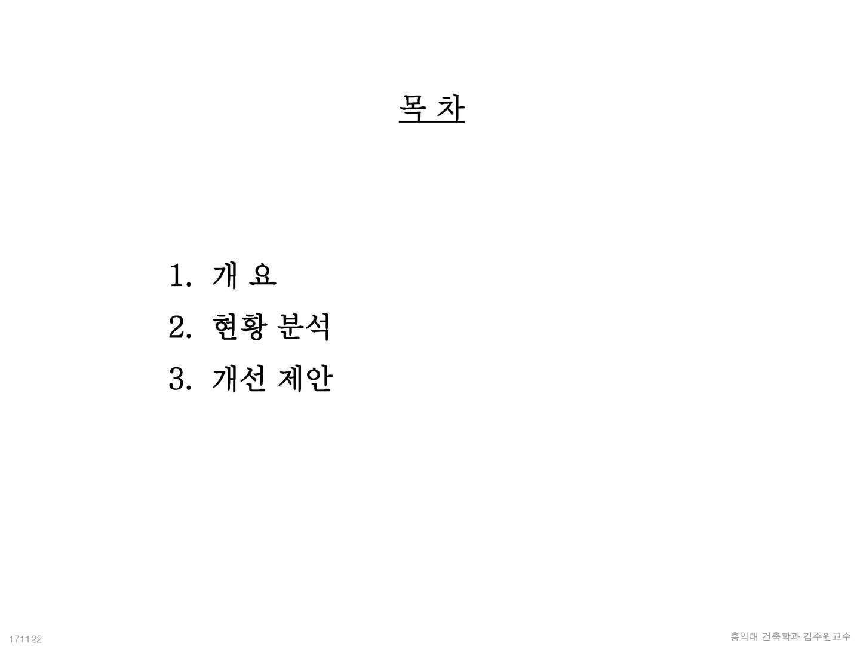 1711_홍대 상부캠퍼스_페이지_02.jpg