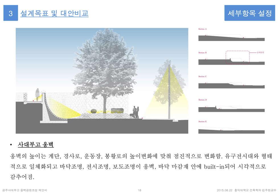공주사대부고옹벽공원조성제안서4_페이지_18.jpg