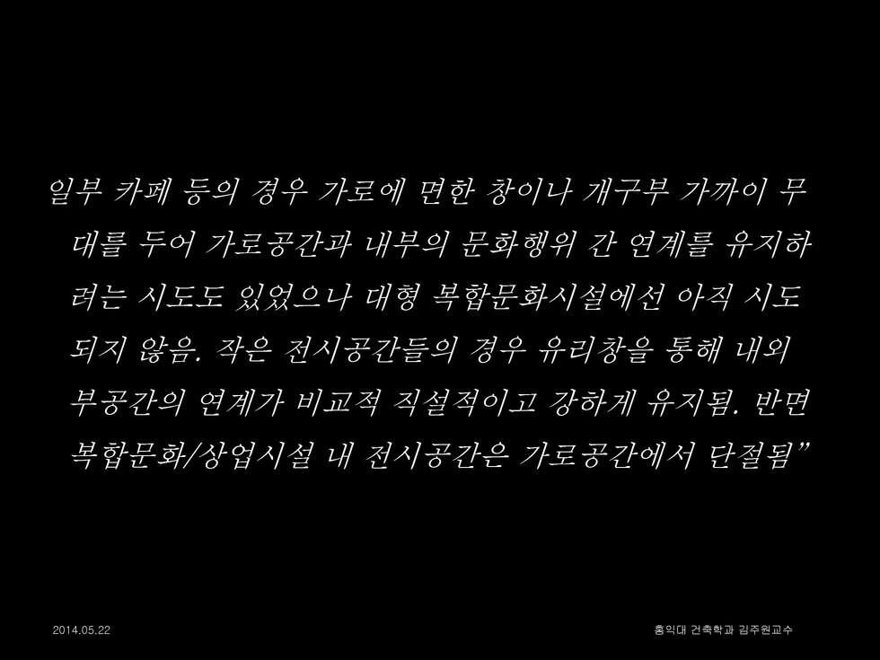 140522_홍대앞문화발표_김주원교수0_페이지_41.jpg