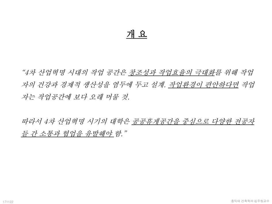 1711_홍대 상부캠퍼스_페이지_20.jpg