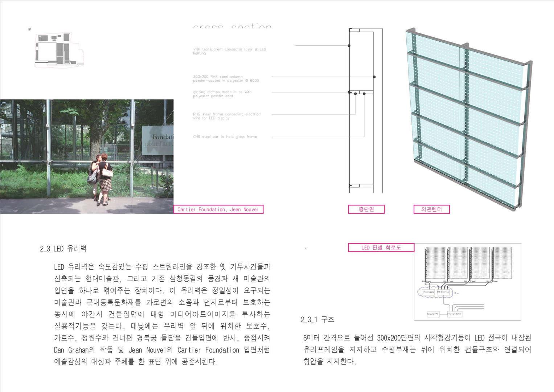 0912_현대미술관서울관_페이지_042.jpg