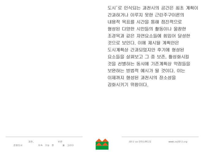 121218_최종발표__페이지_29.jpg
