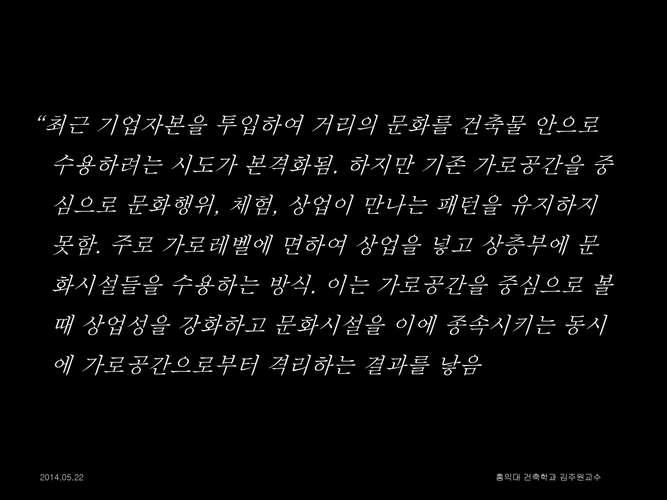 140522_홍대앞문화발표_김주원교수0_페이지_40.jpg