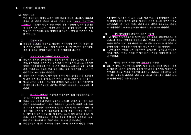 0912_현대미술관서울관_페이지_004.jpg