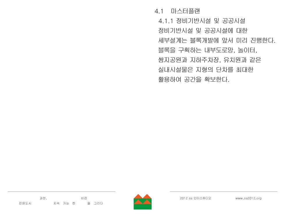 121218_최종발표__페이지_50.jpg