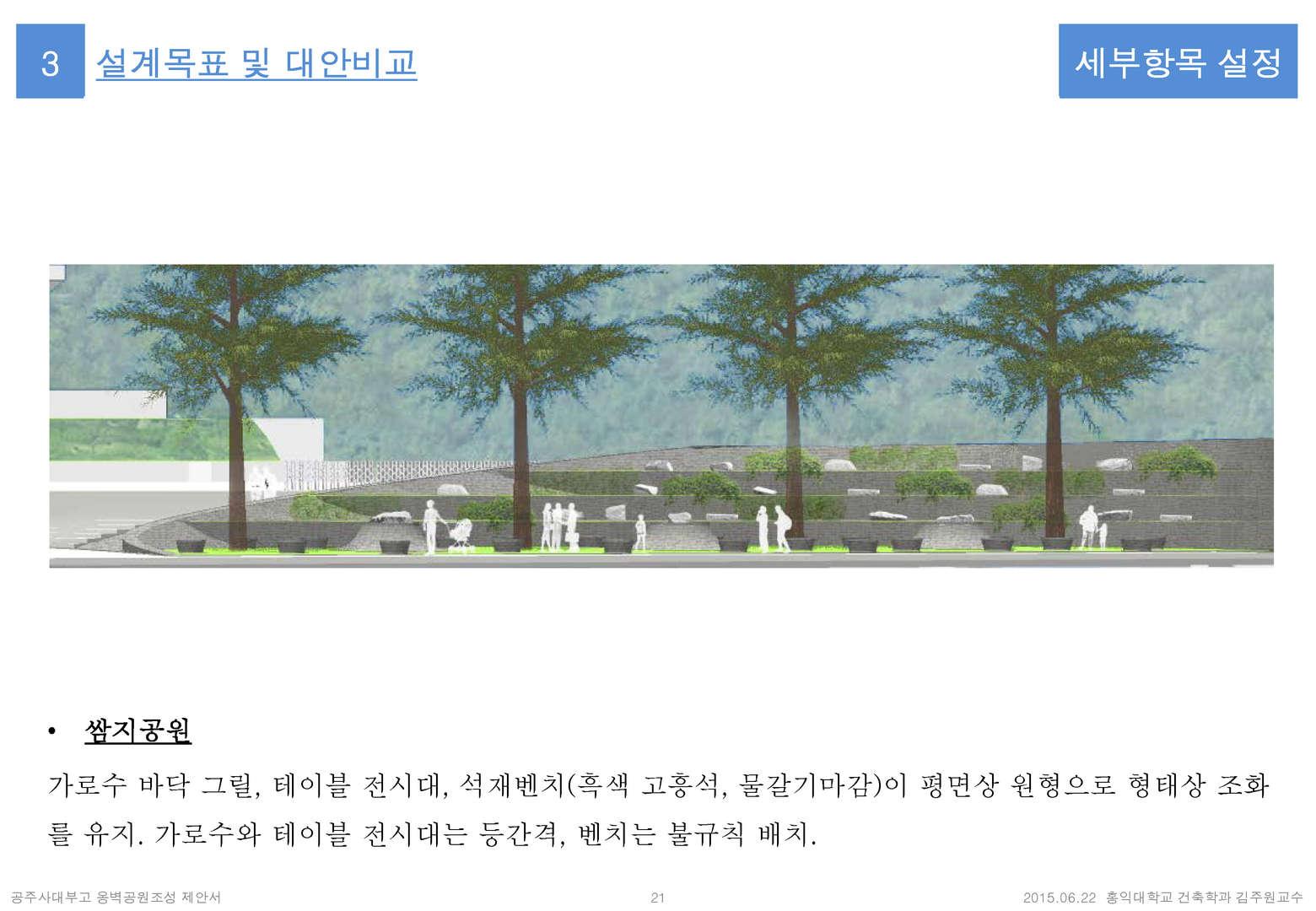 공주사대부고옹벽공원조성제안서4_페이지_21.jpg