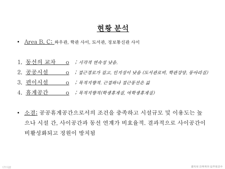 1711_홍대 상부캠퍼스_페이지_46.jpg