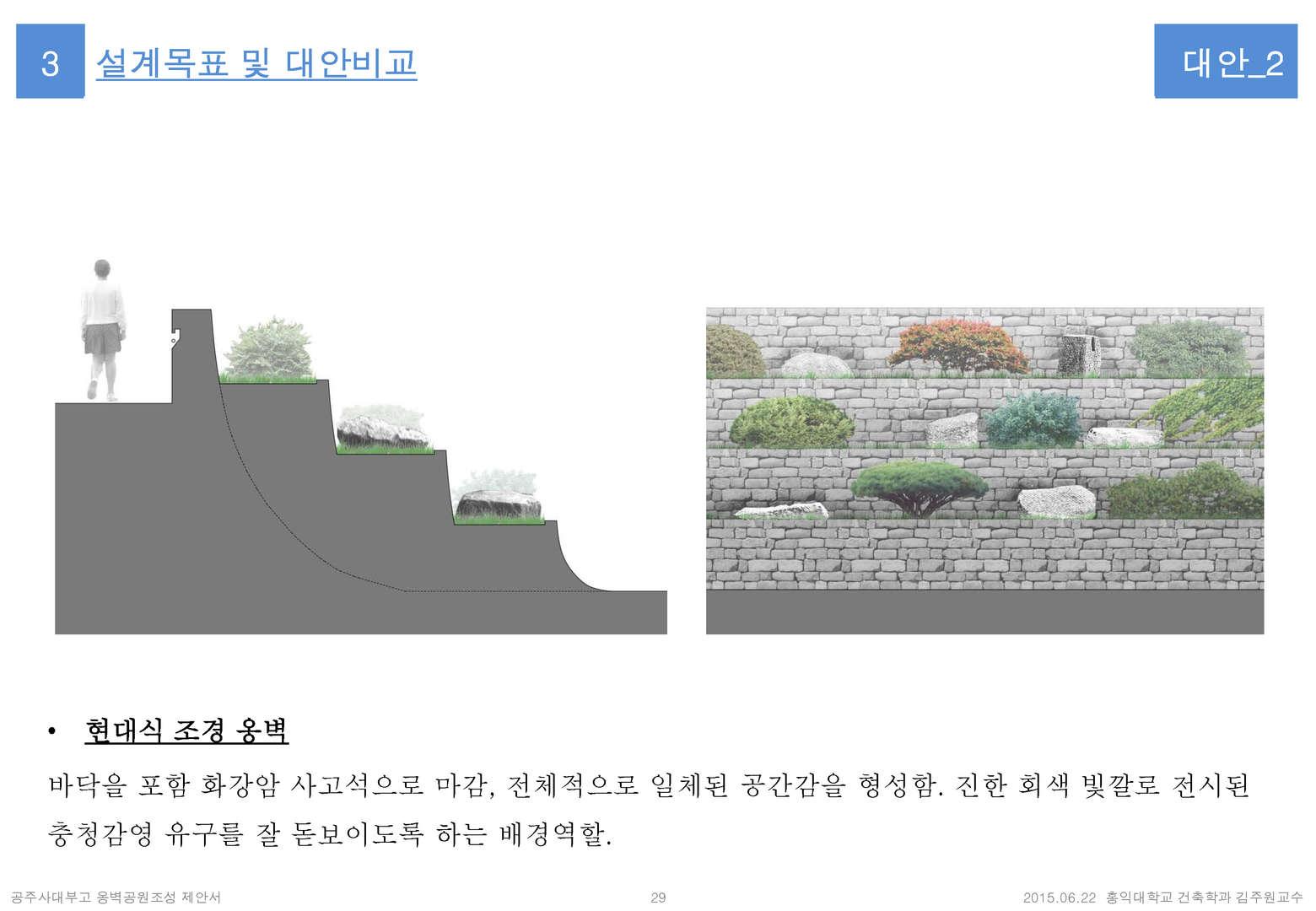 공주사대부고옹벽공원조성제안서4_페이지_29.jpg