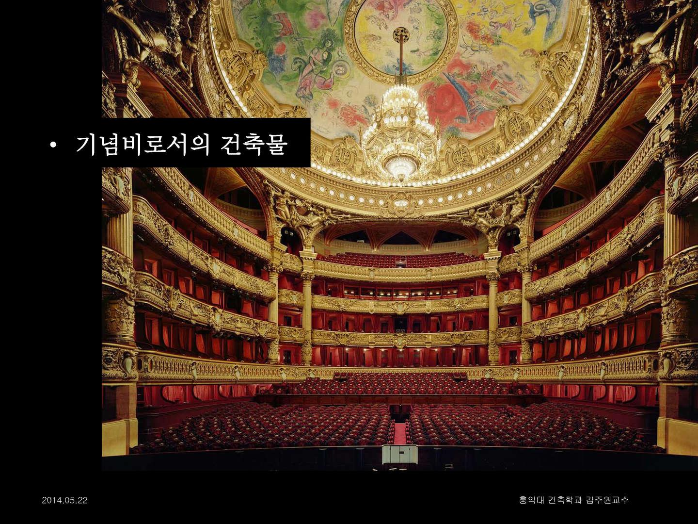 140522_홍대앞문화발표_김주원교수0_페이지_13.jpg