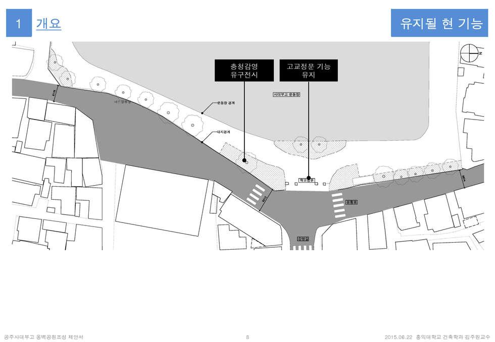 공주사대부고옹벽공원조성제안서4_페이지_08.jpg