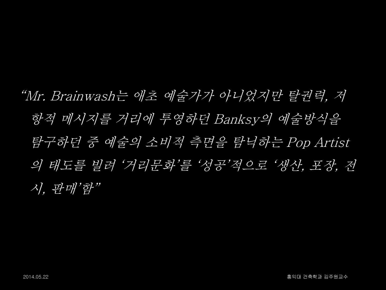 140522_홍대앞문화발표_김주원교수0_페이지_35.jpg