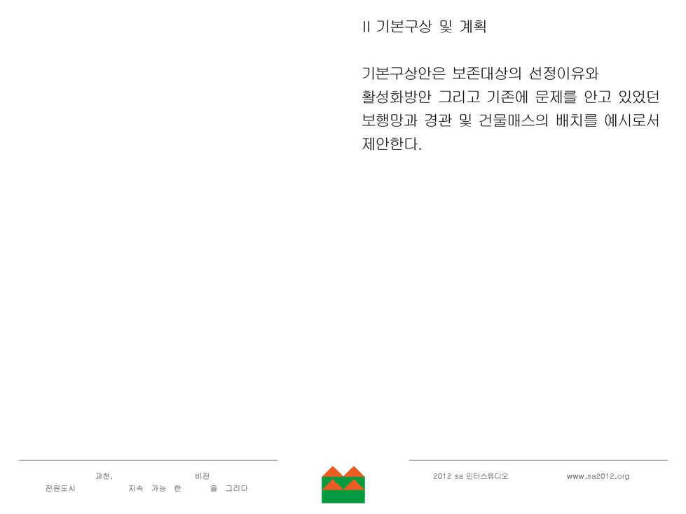 121218_최종발표__페이지_30.jpg