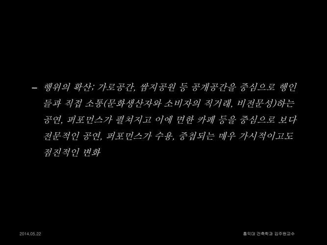 140522_홍대앞문화발표_김주원교수0_페이지_51.jpg