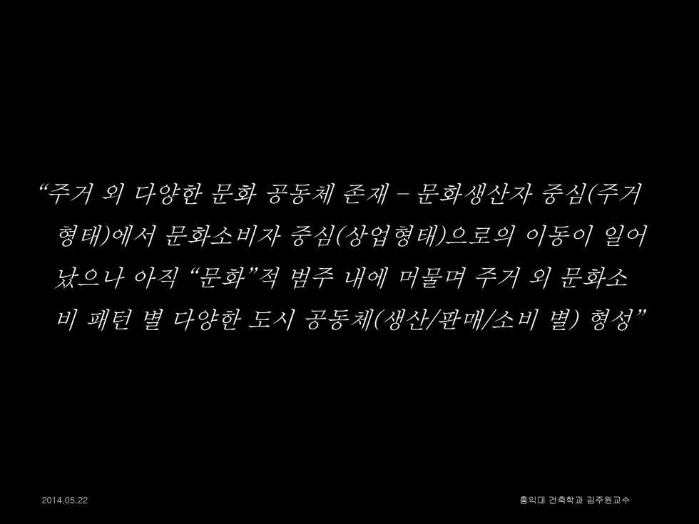 140522_홍대앞문화발표_김주원교수0_페이지_38.jpg