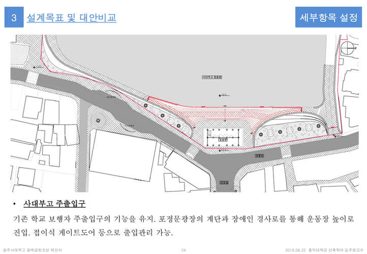 공주사대부고옹벽공원조성제안서4_페이지_24.jpg